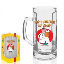 Халба за бира - Който пие бира...