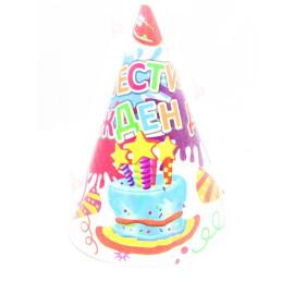 Парти шапка Честит Рожден Ден - 20 см.