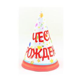 Парти шапка Честит Рожден Ден - 20см.