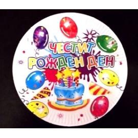 Парти чинии Честит Рожден Ден