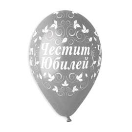 Парти балони Честит юбилей сребърни