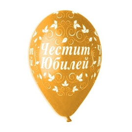 Парти балони Честит юбилей златни