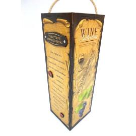 Кутия за вино с пожелание