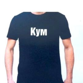 Тениска - Кум