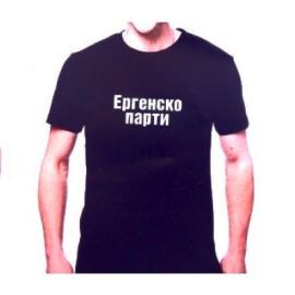 Тениска - Ергенско парти