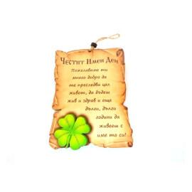 Плочка с пожелание - Честит имен ден с детелина