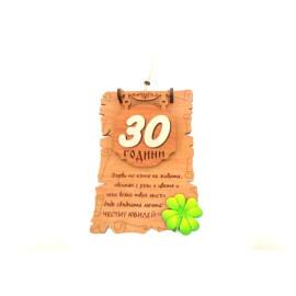 Плочка с пожелание - Юбилей 30 години
