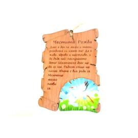 Плочка с пожелание - Честита рожба