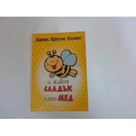 Мини картичка - Здраве, щастие, късмет и живот сладък като мед!