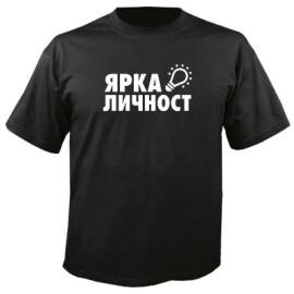 Тениска - Ярка личност