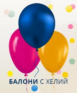 Парти магазин Веселяци - Балони с хелий