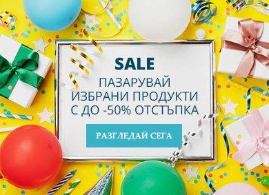 Парти магазин - разпродажба